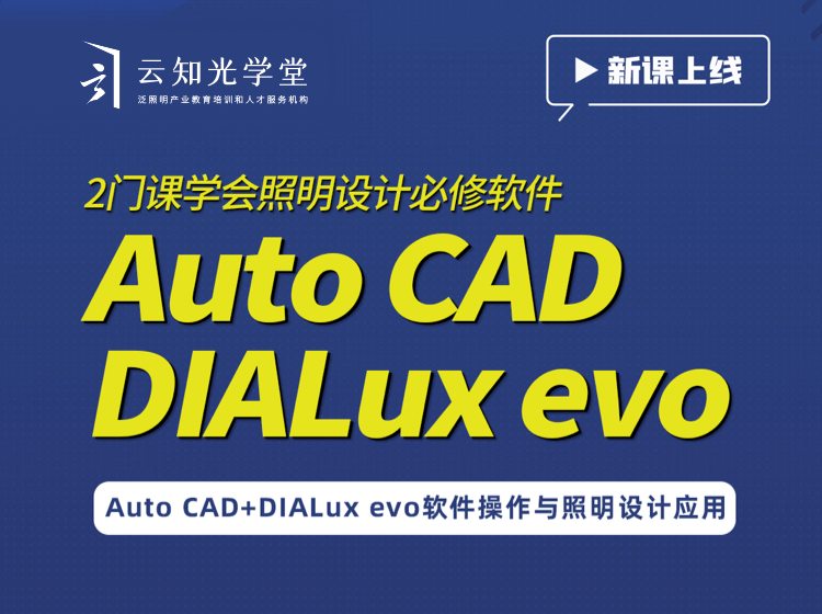 Auto CAD+DIALux evo软件操作与照明设计应用