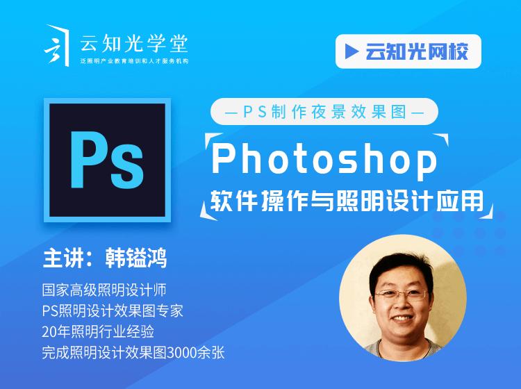 Photoshop软件操作与照明设计应用